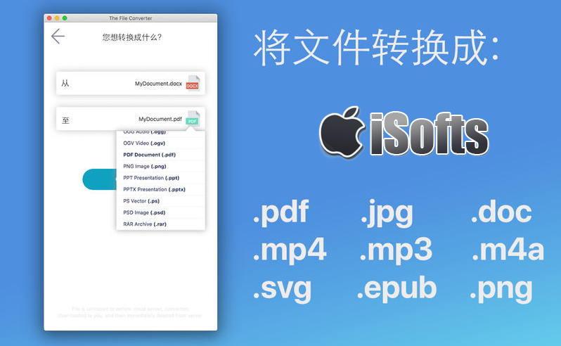 [Mac]文件转换器(The File Converter) :文档图像视频全功能格式转换器