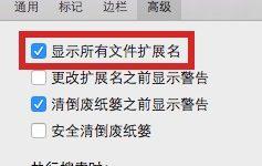 mac直接显示文件扩展名 - mac电脑文件扩展名显示相关设置