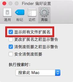 mac直接显示文件扩展名 – mac电脑文件扩展名显示相关设置