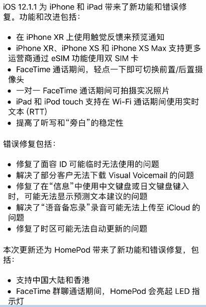 iPhone XS升级iOS 12.1.1 : 信号变好、还有双4G