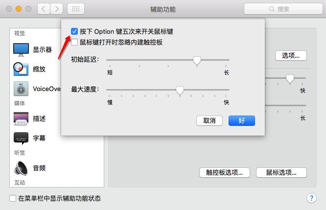 Mac如何实现锁定键盘和触控板