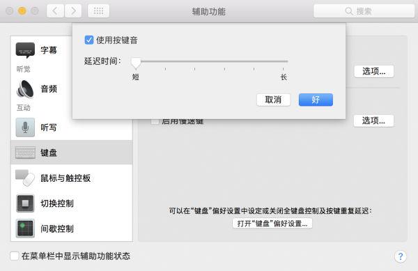 在Mac电脑打字的那时候发出像打字机一样的声音呢